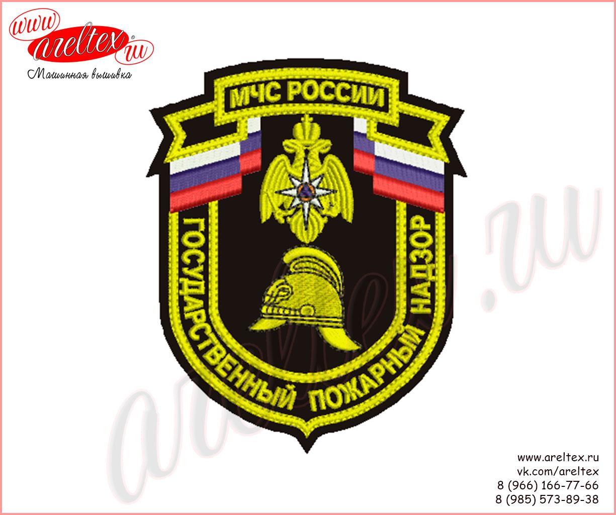Шеврон МЧС Государственный пожарный надзор (ГПН) вышитый