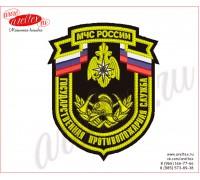 Шеврон МЧС Государственная противопожарная служба (ГПС) вышитый