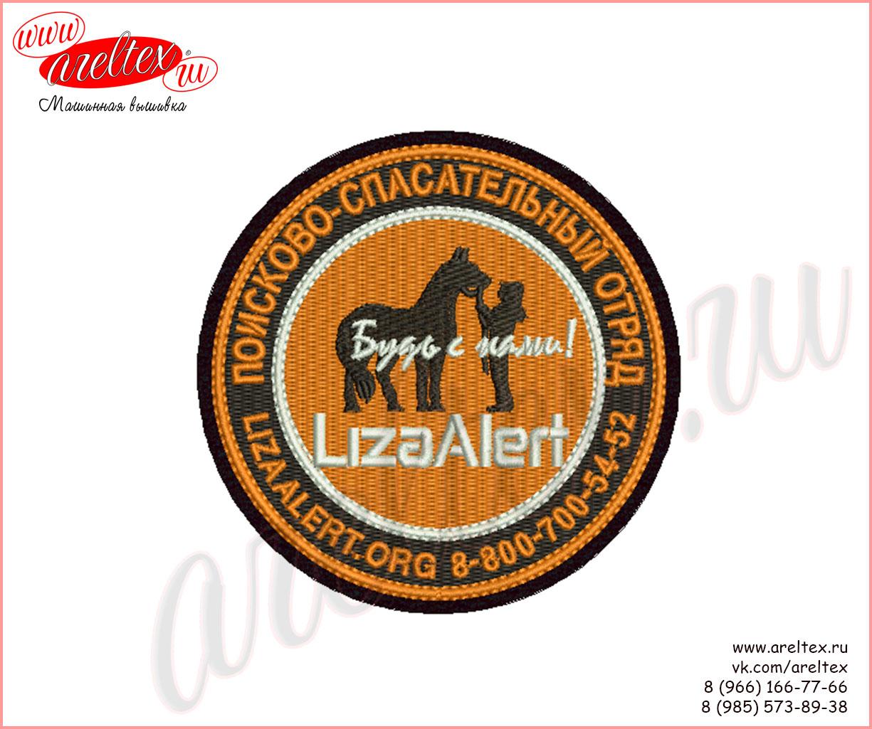 Вышитый шеврон Конное подразделение Лиза Алерт (LIZA ALERT)