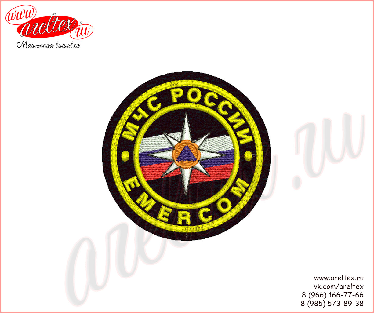 Круглый вышитый шеврон МЧС России на кепку (EMERCOM)