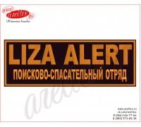 Вышитая нашивка на спину  Лиза Алерт поисково-спасательный отряд  (LIZA ALERT)