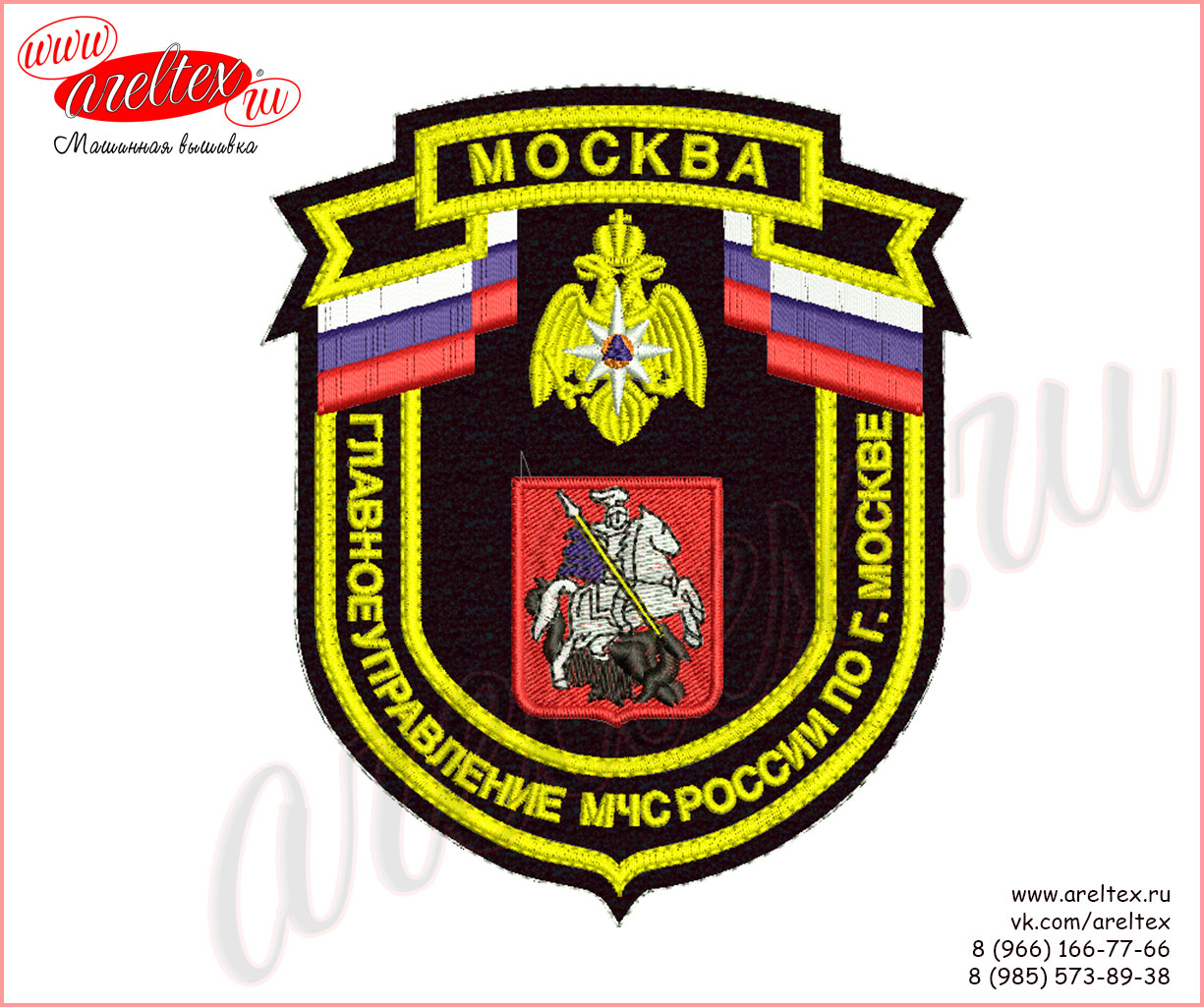 Шеврон МЧС Главное Управление МЧС России по г. Москве вышитый