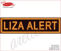 Вышитая нашивка на грудь  Лиза Алерт (LIZA ALERT)