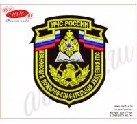 Шеврон МЧС Ивановская пожарно-спасательная Академия ГПС вышитый