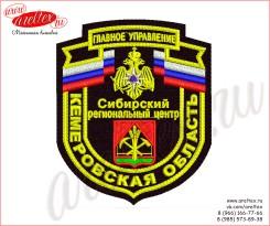 Шеврон МЧС Главное Управление Кемеровская область вышитый