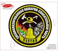 Шеврон Специализированная Пожарно-Спасательная часть РЕУТОВ