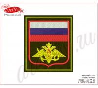 Вышитый шеврон Вооруженные силы России МО (Министерстваобороны РФ)