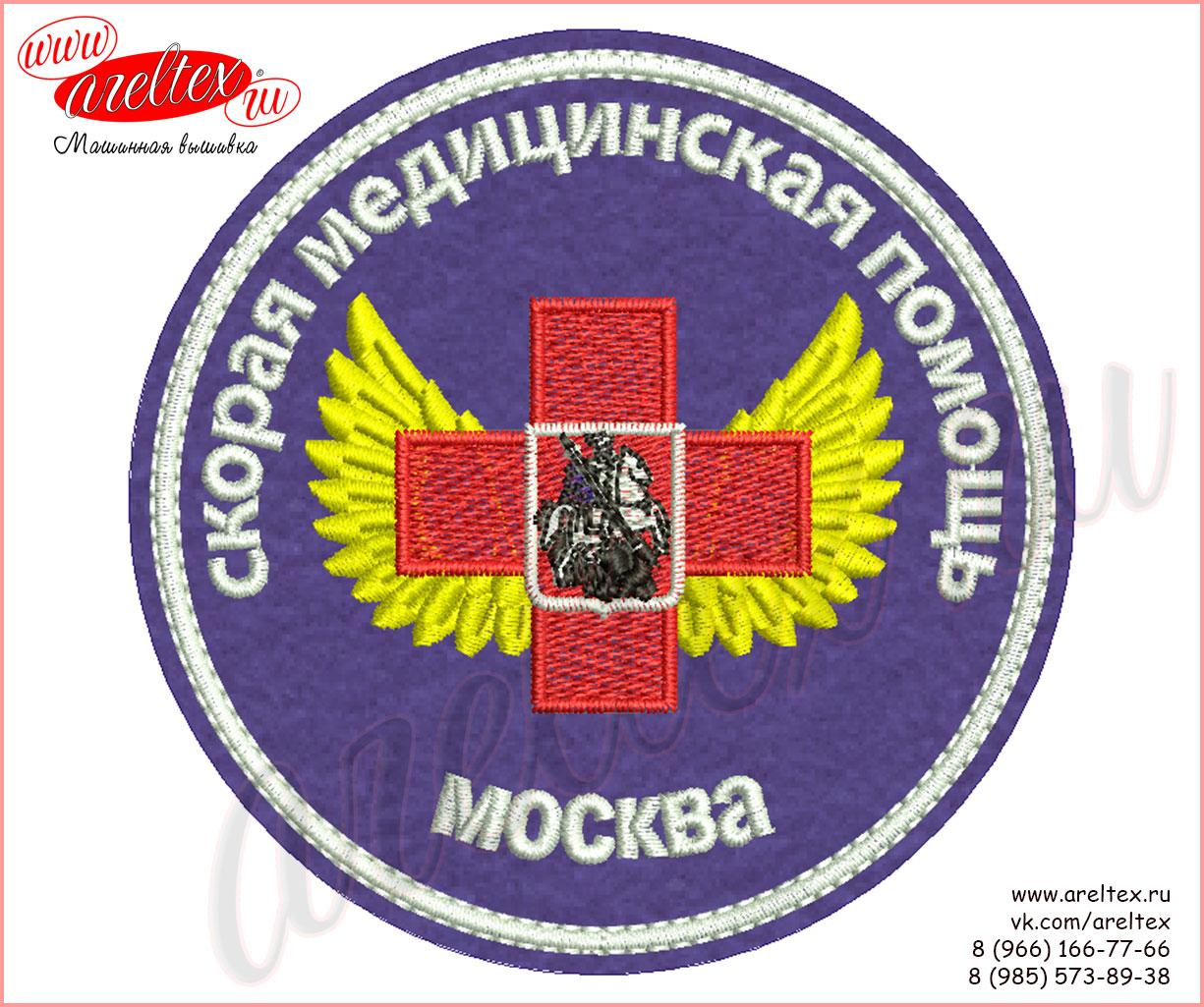 Шеврон Скорая медицинская помощь Москва