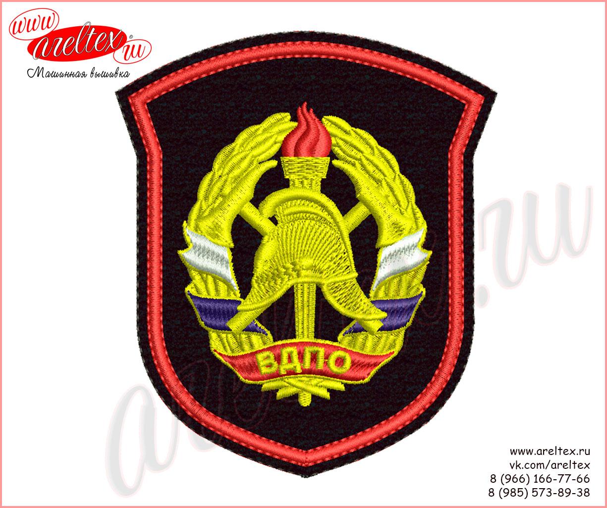 Вышитый нарукавный шеврон ВДПО (Всероссийское добровольное пожарное общество)
