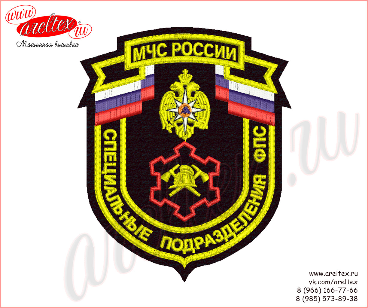 Шеврон МЧС Специальные подразделения ФПС (СпецФПС) вышитый
