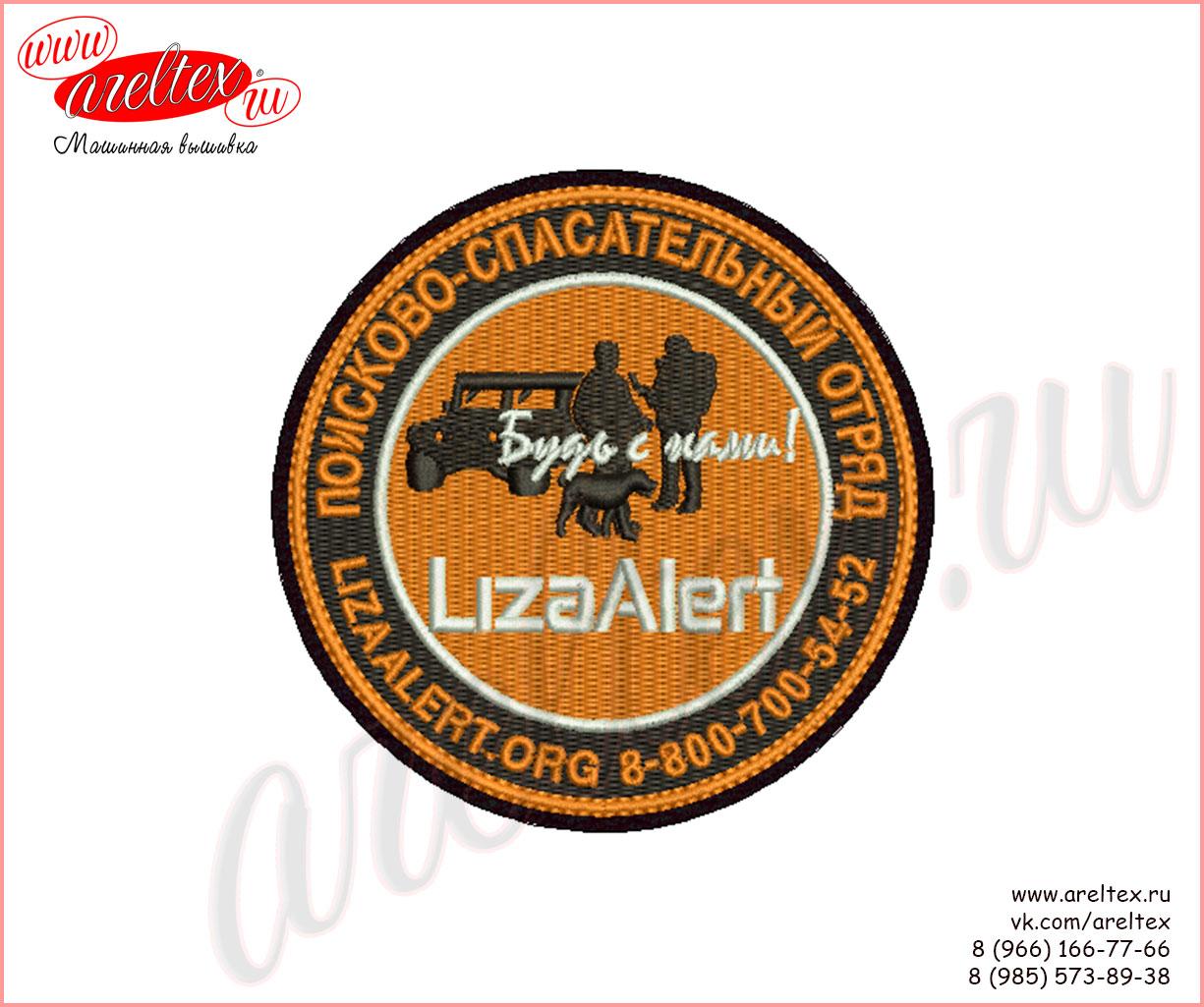 Вышитый шеврон с машиной и собакой Лиза Алерт (LIZA ALERT)