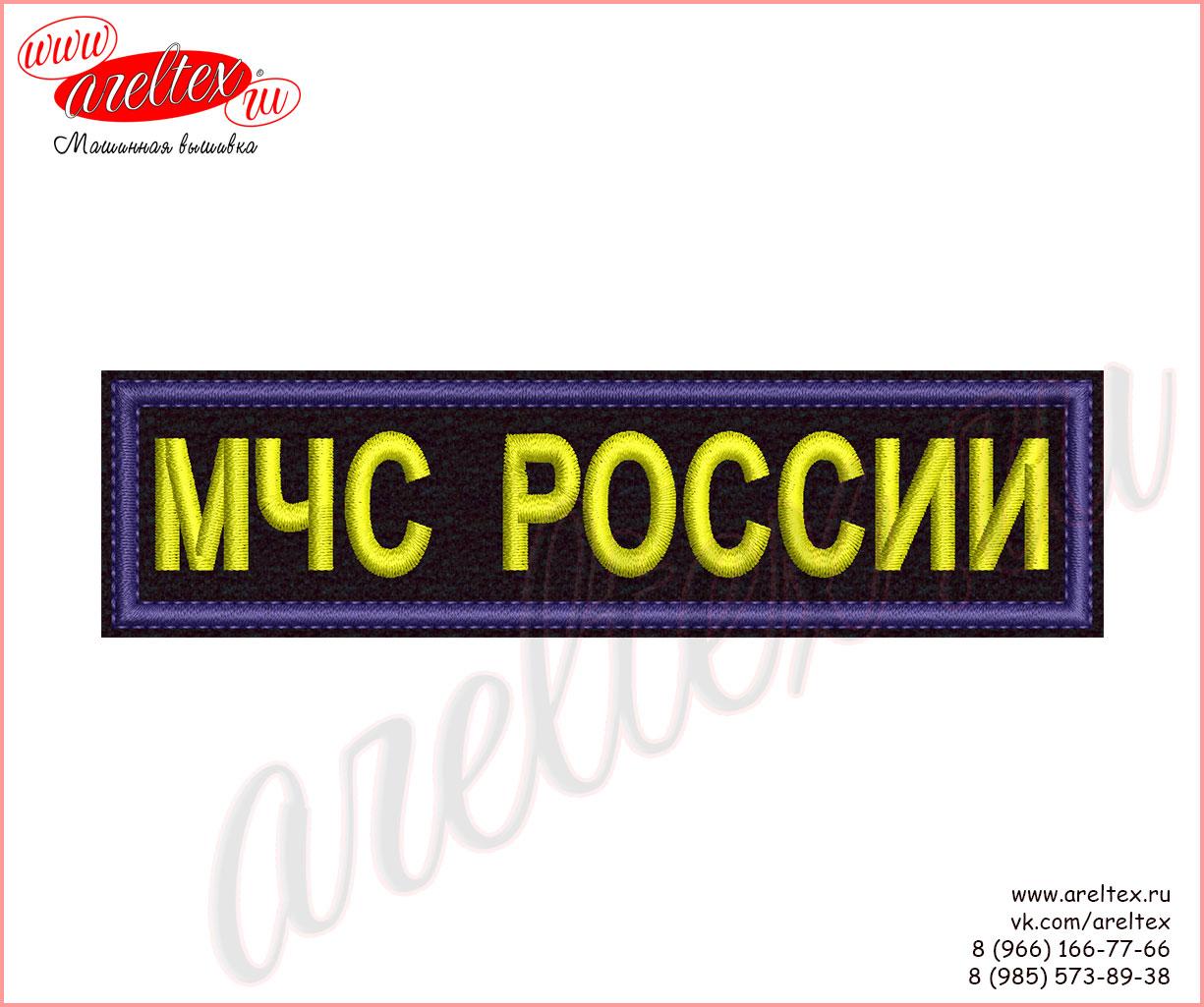 Нагрудная нашивка (шеврон) МЧС России
