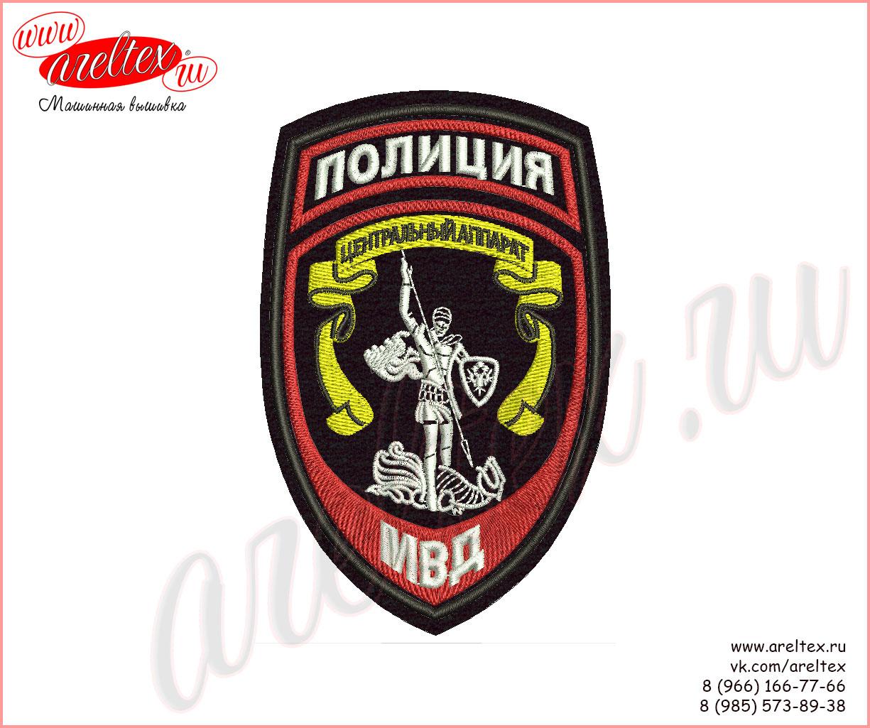 Вышитый нарукавный шеврон для сотрудников центрального аппарата МВД России