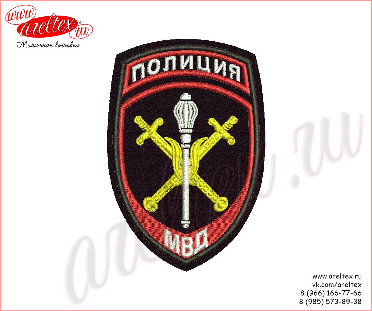 Вышитый нарукавный шеврон для начальников территориальных органов МВД России