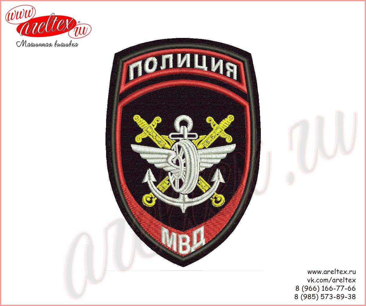Вышитый нарукавный шеврон для сотрудников подразделений МВД на транспорте