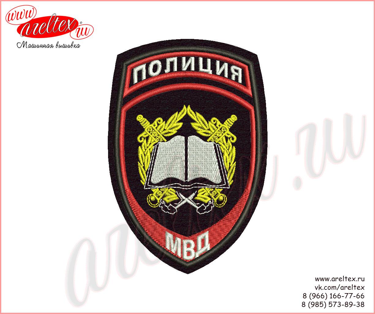 Вышитый нарукавный шеврон для постоянного и временного состава образовательных учреждений МВД России