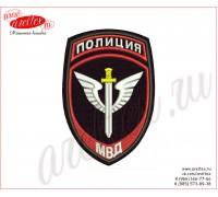 Вышитый нарукавный шеврон для сотрудников спецподразделений МВД России