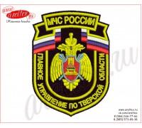Шеврон МЧС Главное Управление МЧС России по Тверской области вышитый