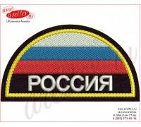 Шеврон Россия на форму МЧС с флагом (полукруг)