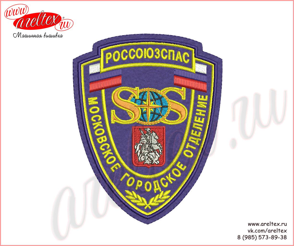 Вышитый шеврон Российский Союз Спасателей Московское Городское Отделение