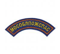 Шеврон с надписью МОСОБЛПОЖСПАС на рукав полукруглый по приказу 511
