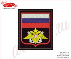 Вышитый шеврон Морская Пехота МО (Министерстваобороны РФ)