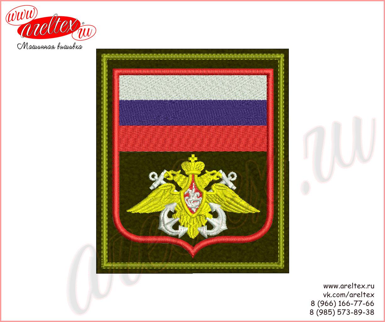 Вышитый шеврон Береговые части МО (Министерстваобороны РФ)