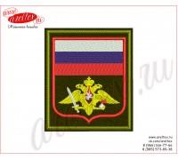 Вышитый шеврон Сухопутные Войска МО (Министерства Обороны РФ)