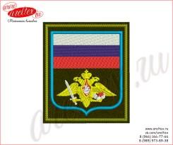 Вышитый шеврон ВДВ МО (Министерстваобороны РФ)