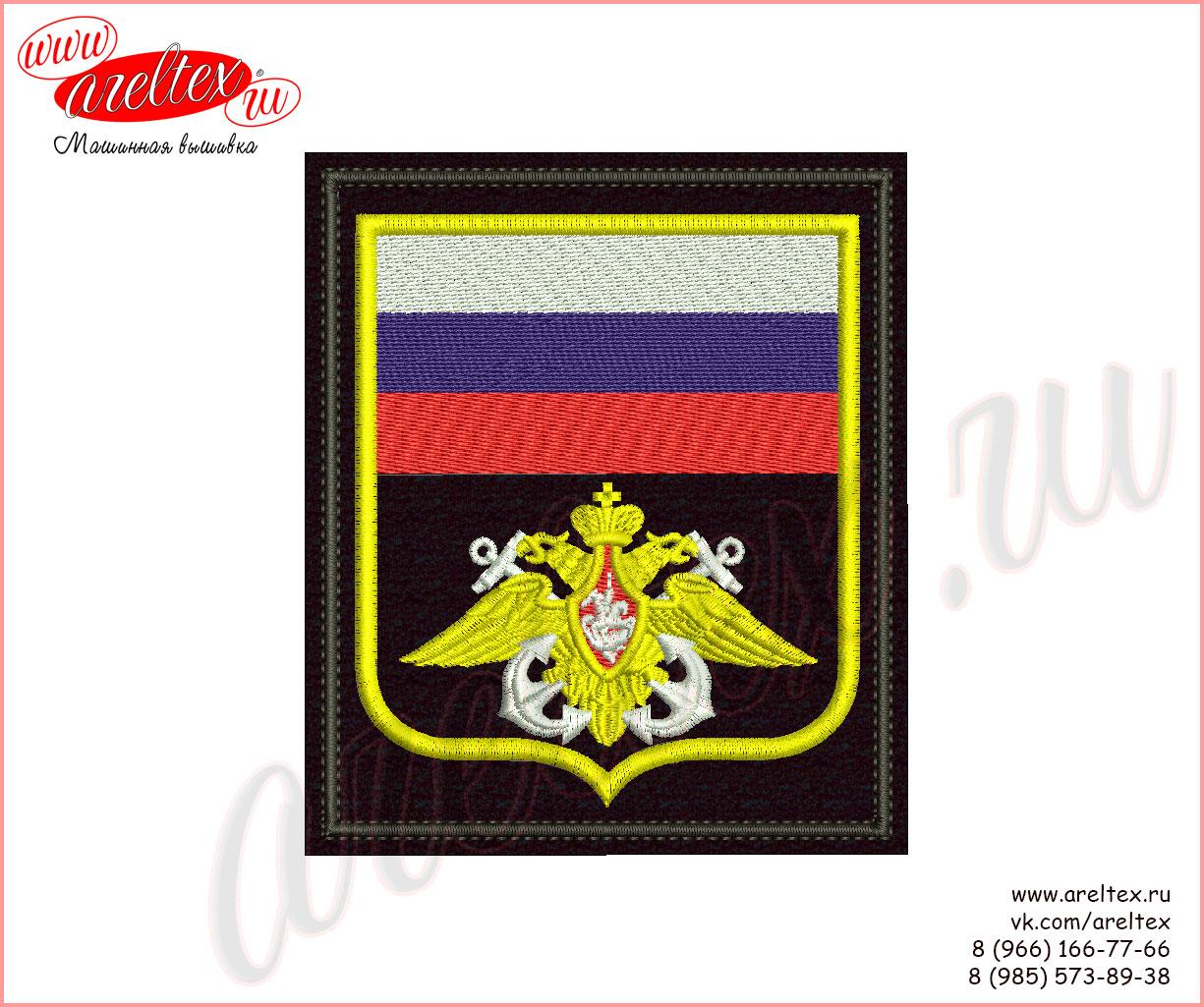 Вышитый шеврон ВМФ МО (Министерстваобороны РФ)